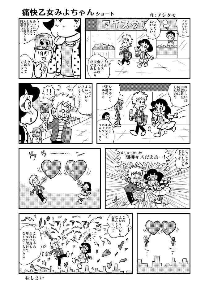 痛快乙女みよちゃんショート第62回