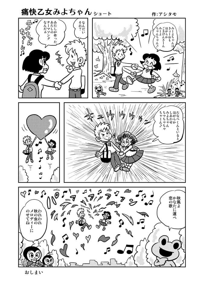 痛快乙女みよちゃんショート第51回