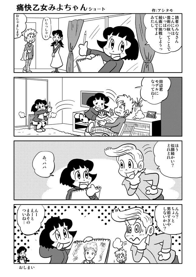 痛快乙女みよちゃんショート第52回