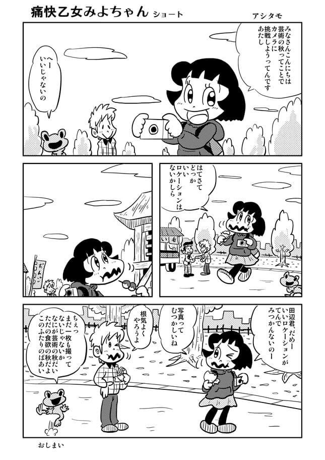 痛快乙女みよちゃんショート第53回