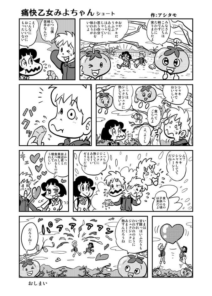 痛快乙女みよちゃんショート第54回