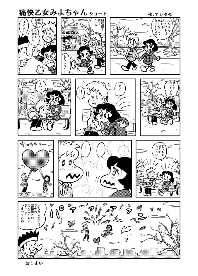 痛快乙女みよちゃんショート第55回
