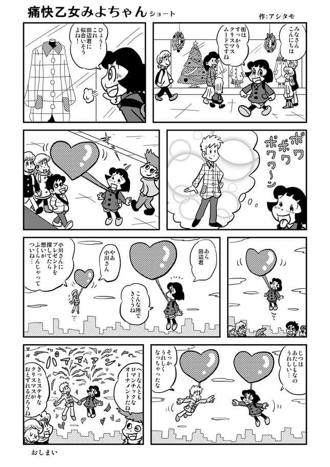 痛快乙女みよちゃんショート第57回