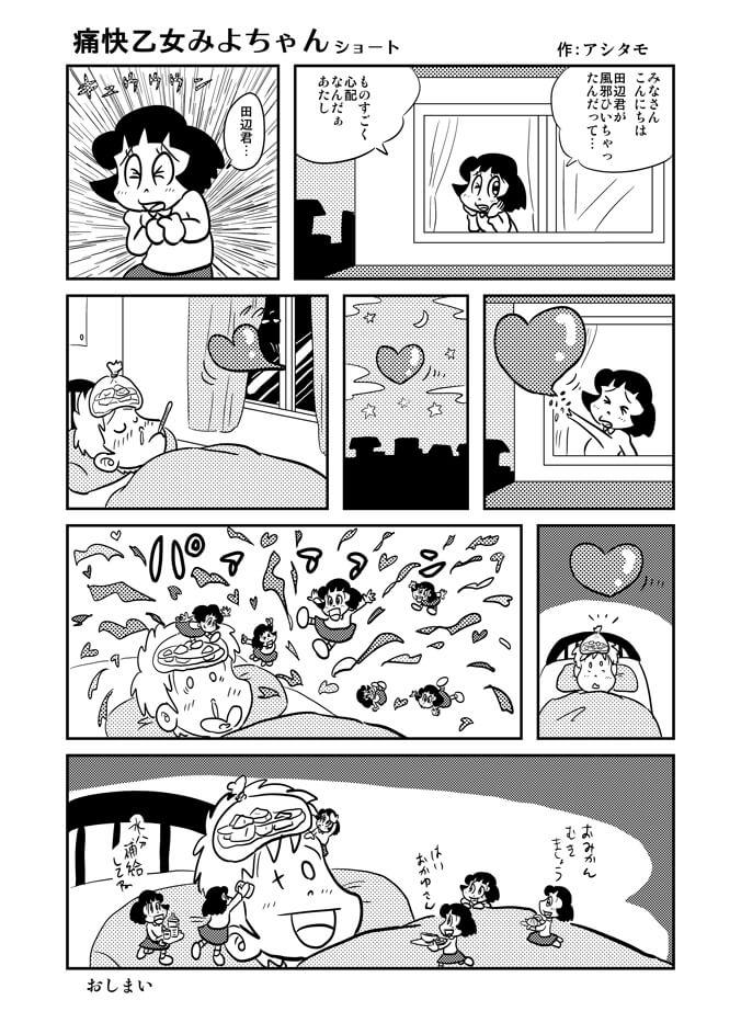 痛快乙女みよちゃんショート第58回
