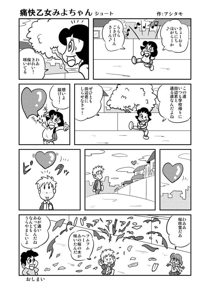 痛快乙女みよちゃんショート第59回