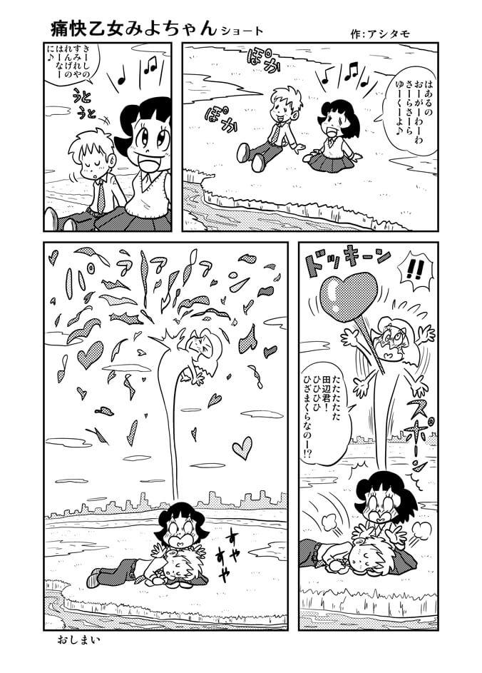 痛快乙女みよちゃんショート第63回