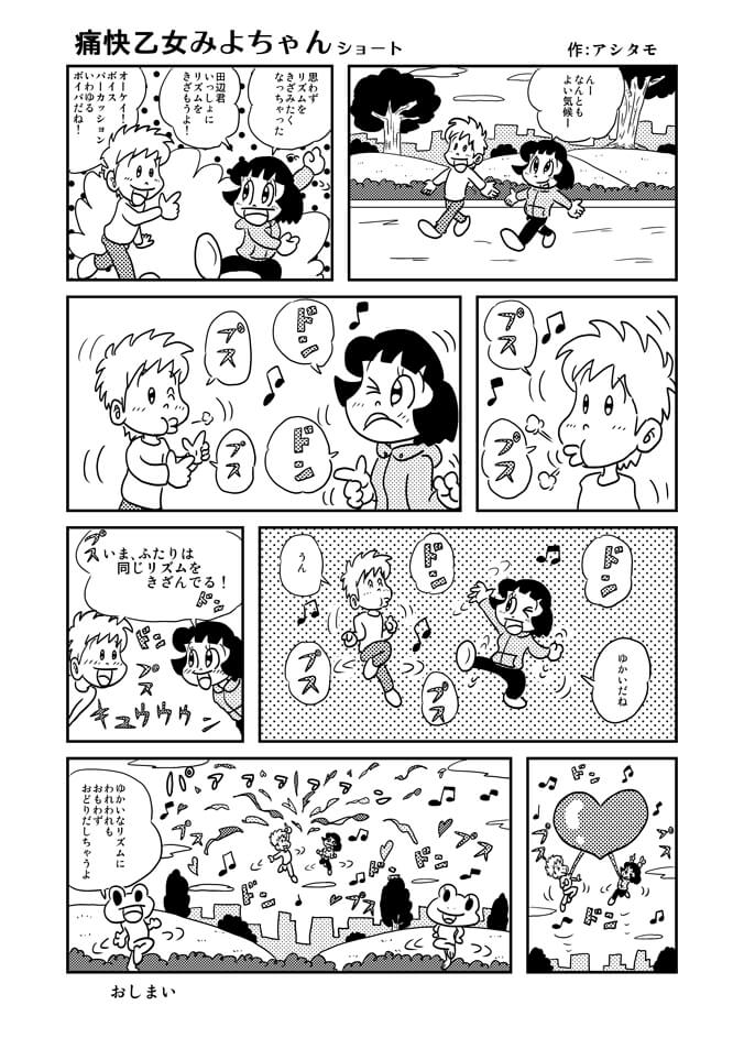 痛快乙女みよちゃんショート第65回