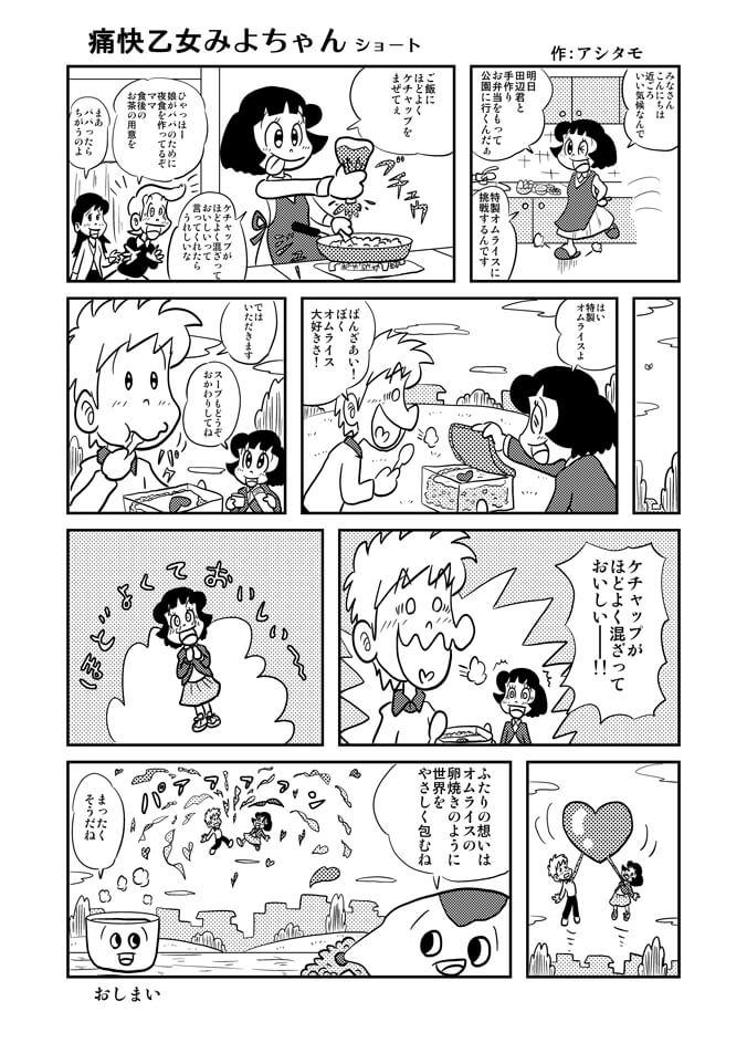痛快乙女みよちゃんショート第67回