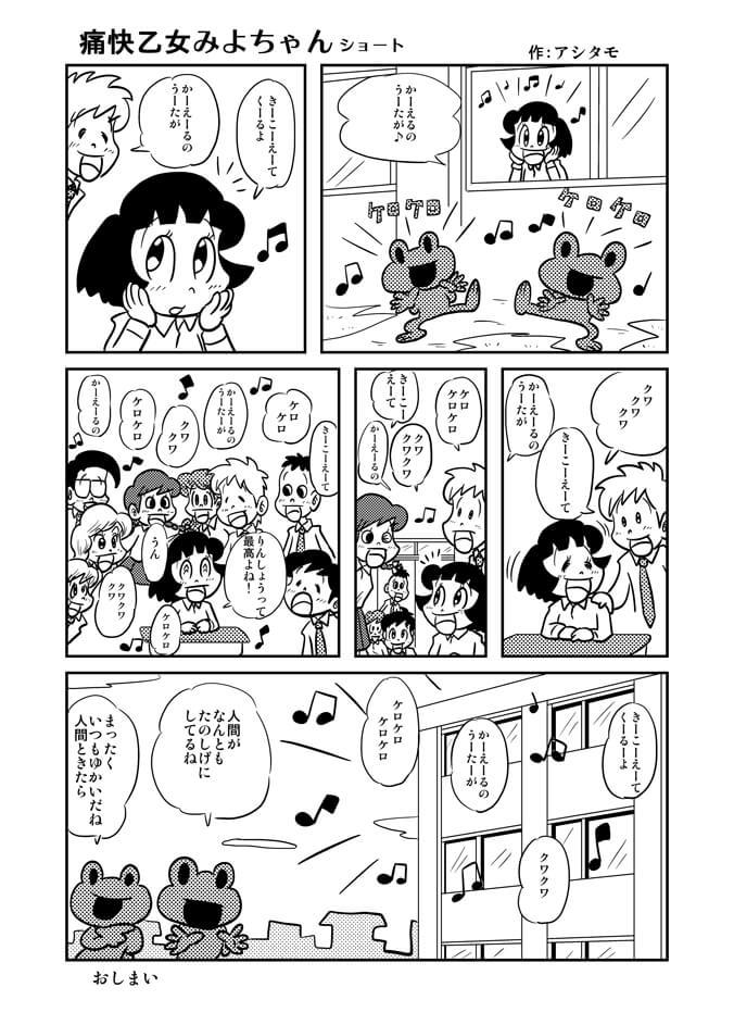 痛快乙女みよちゃんショート第68回