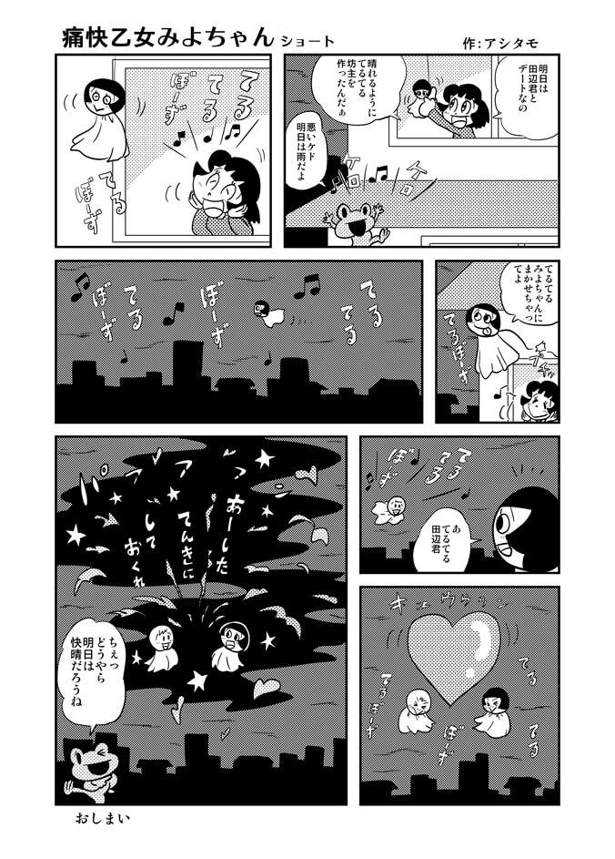 痛快乙女みよちゃんショート第70回