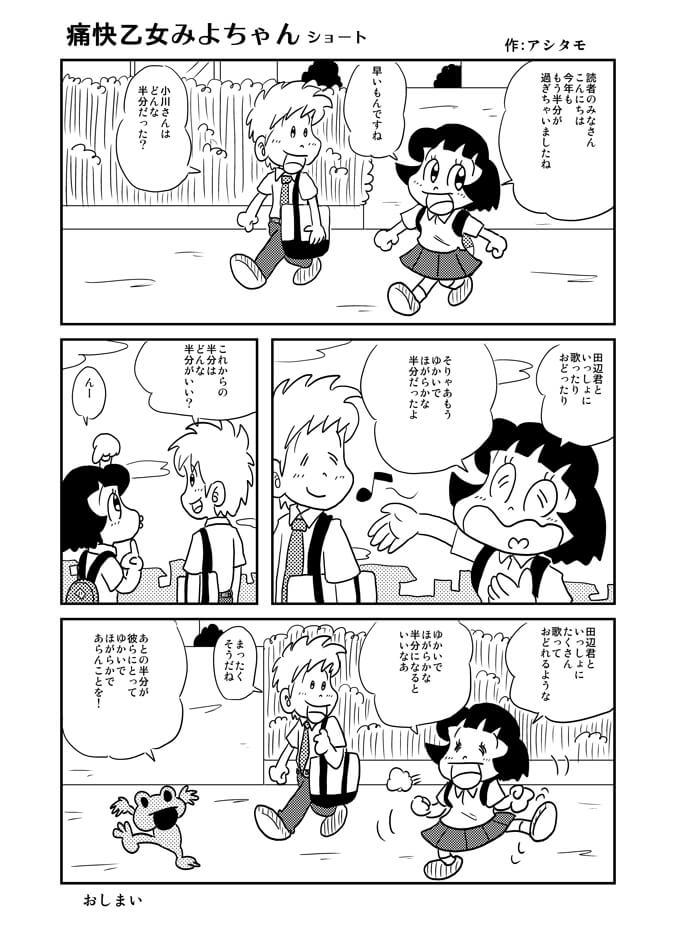 痛快乙女みよちゃんショート第71回