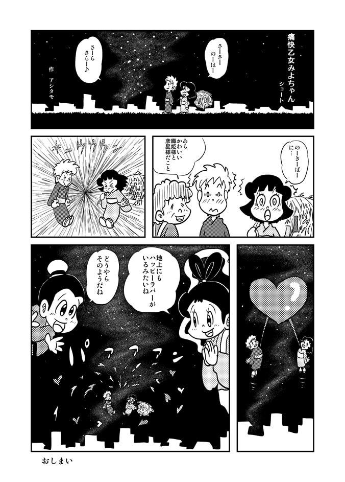 痛快乙女みよちゃんショート第72回