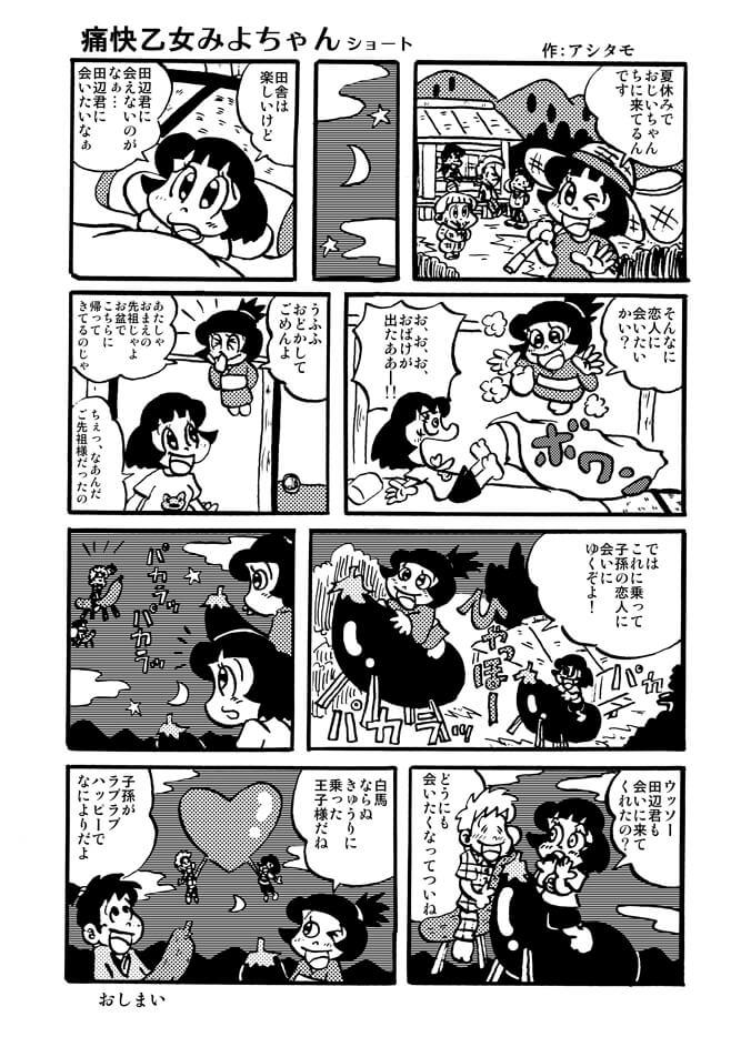 痛快乙女みよちゃんショート第73回