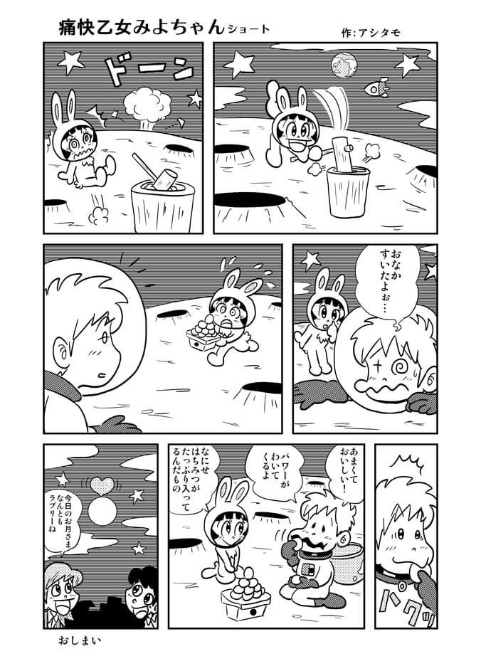 痛快乙女みよちゃんショート第75回