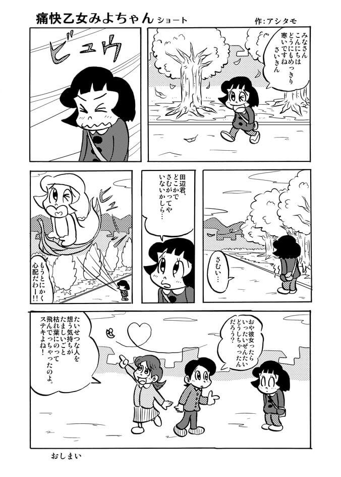 痛快乙女みよちゃんショート第77回