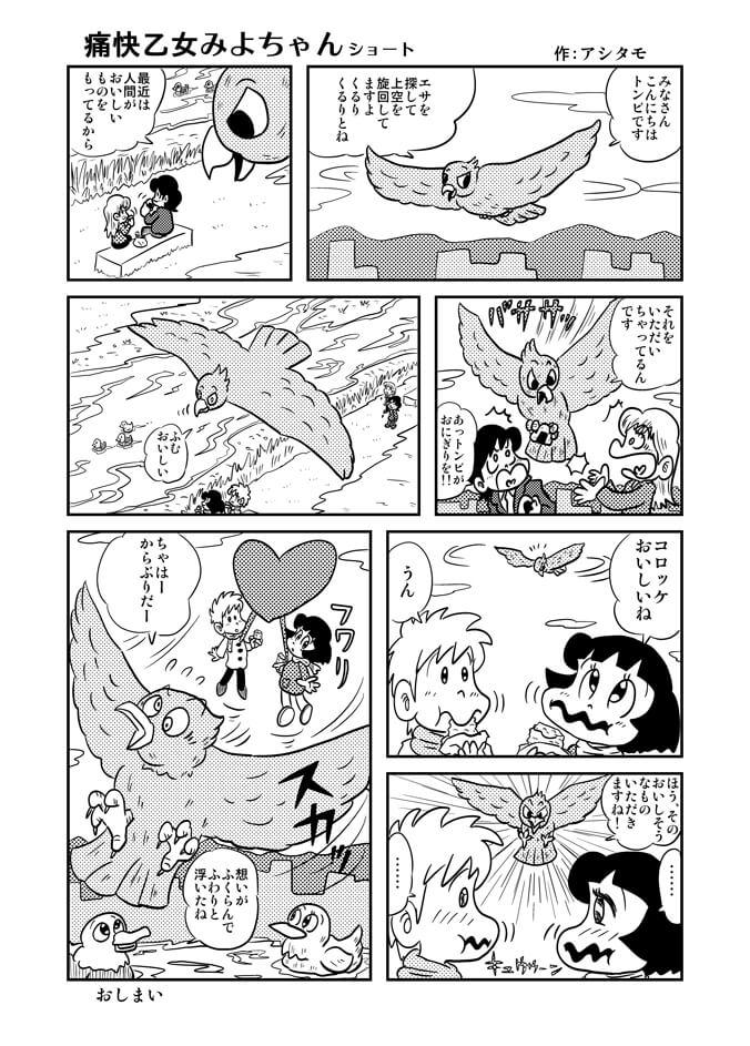 痛快乙女みよちゃんショート第78回