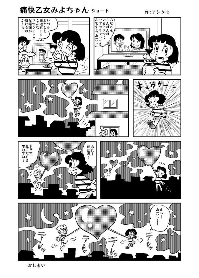 痛快乙女みよちゃんショート第80回