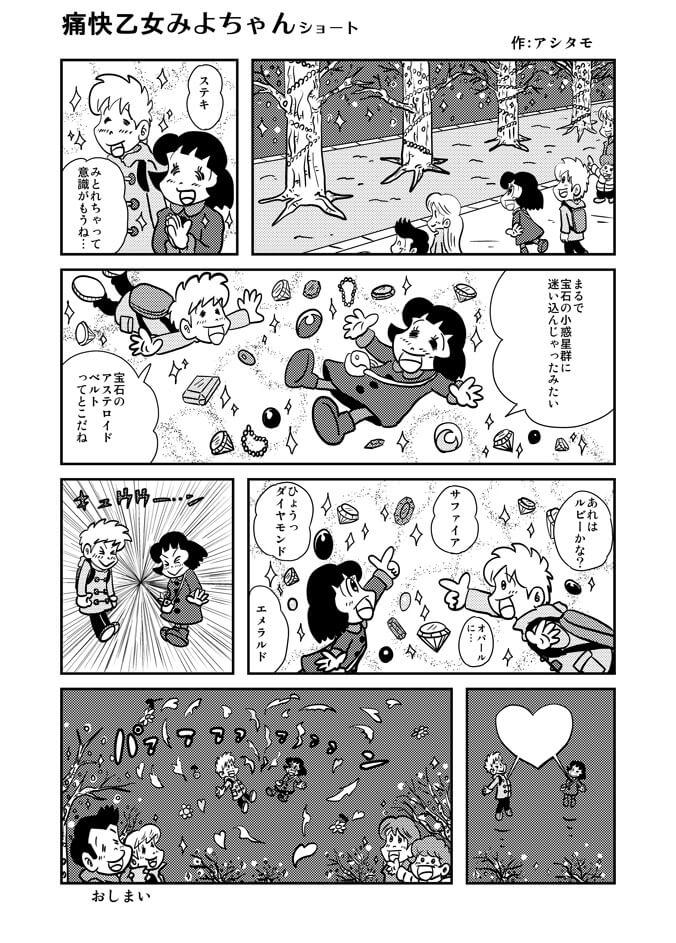 痛快乙女みよちゃんショート第182回