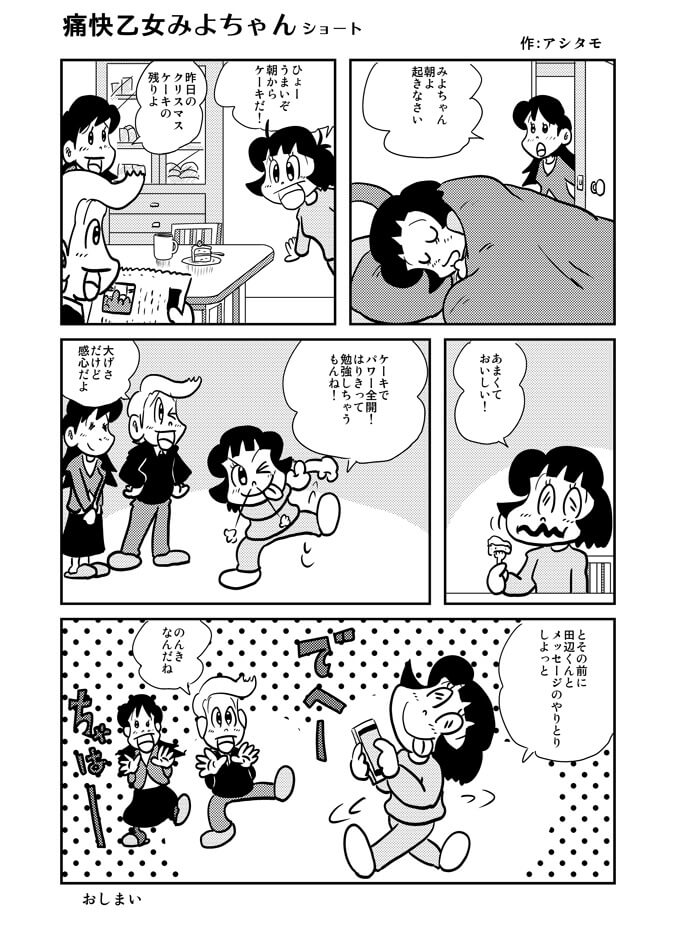 痛快乙女みよちゃんショート第194回