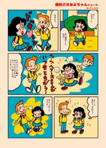 痛快乙女みよちゃんショート第261回1ページ