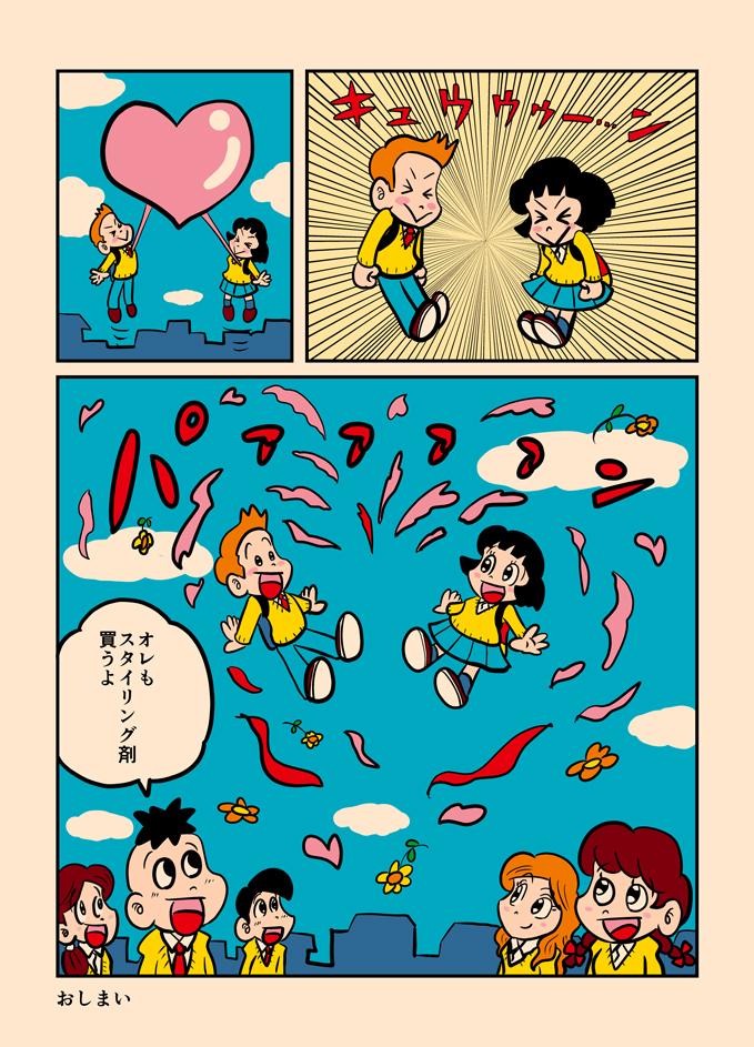 痛快乙女みよちゃんショート第261回2ページ