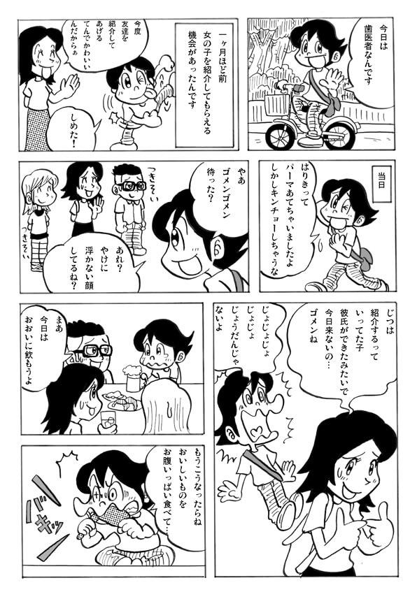日記前歯01