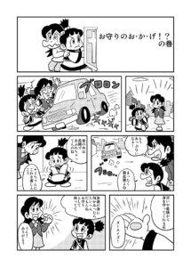 パワーストーンたまひめ!「おまもりのおかげ」1p
