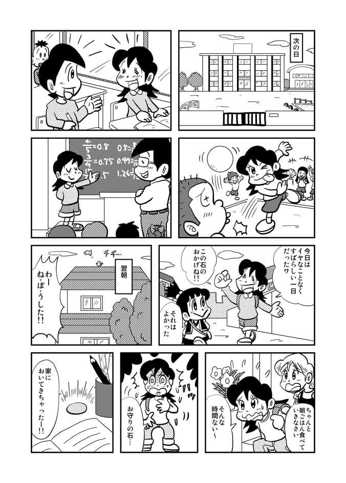 パワーストーンたまひめ「おまもりのおかげ」2p