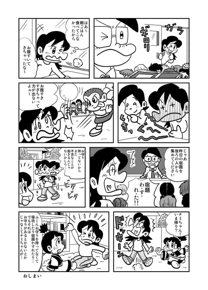 パワーストーンたまひめ「おまもりのおかげ」3p