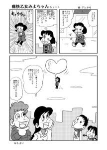 痛快乙女みよちゃんショート第81回