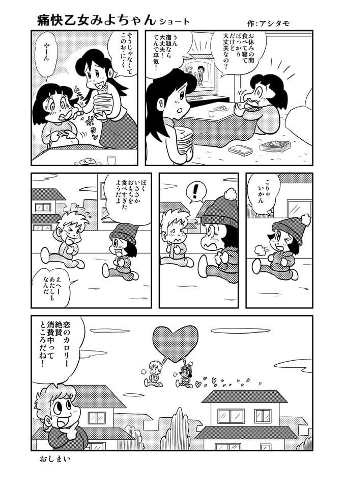 痛快乙女みよちゃんショート第82回