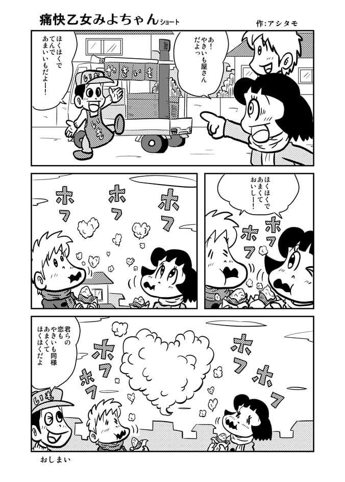 痛快乙女みよちゃんショート第84回