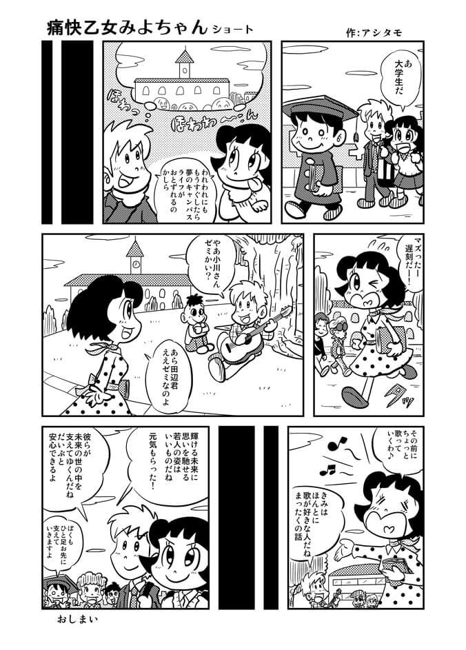 痛快乙女みよちゃんショート第89回