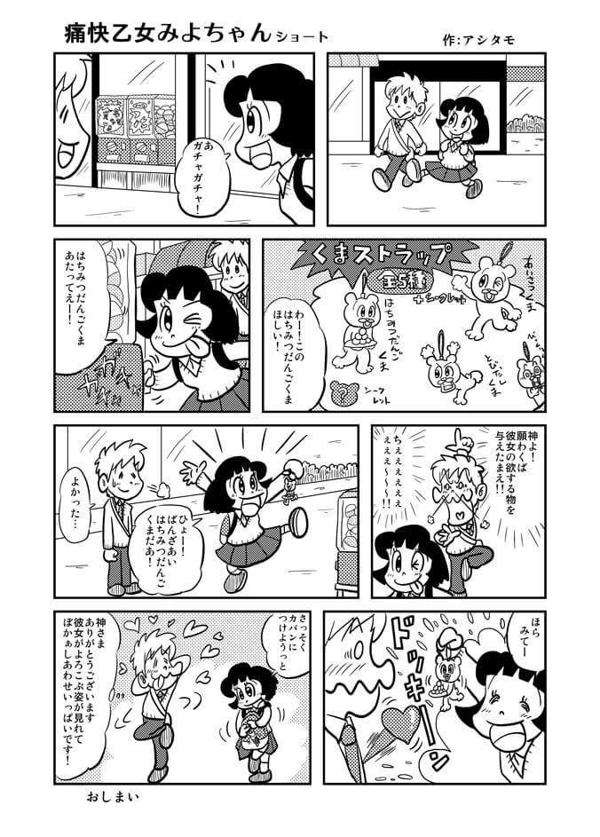 痛快乙女みよちゃんショート第90回