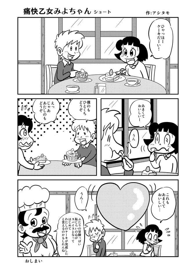 痛快乙女みよちゃんショート第91回