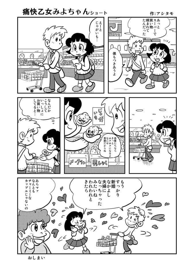 痛快乙女みよちゃんショート第92回