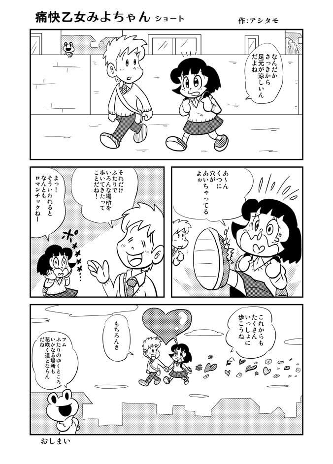 痛快乙女みよちゃんショート第94回