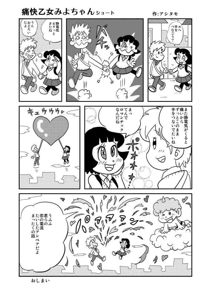 痛快乙女みよちゃんショート第95回