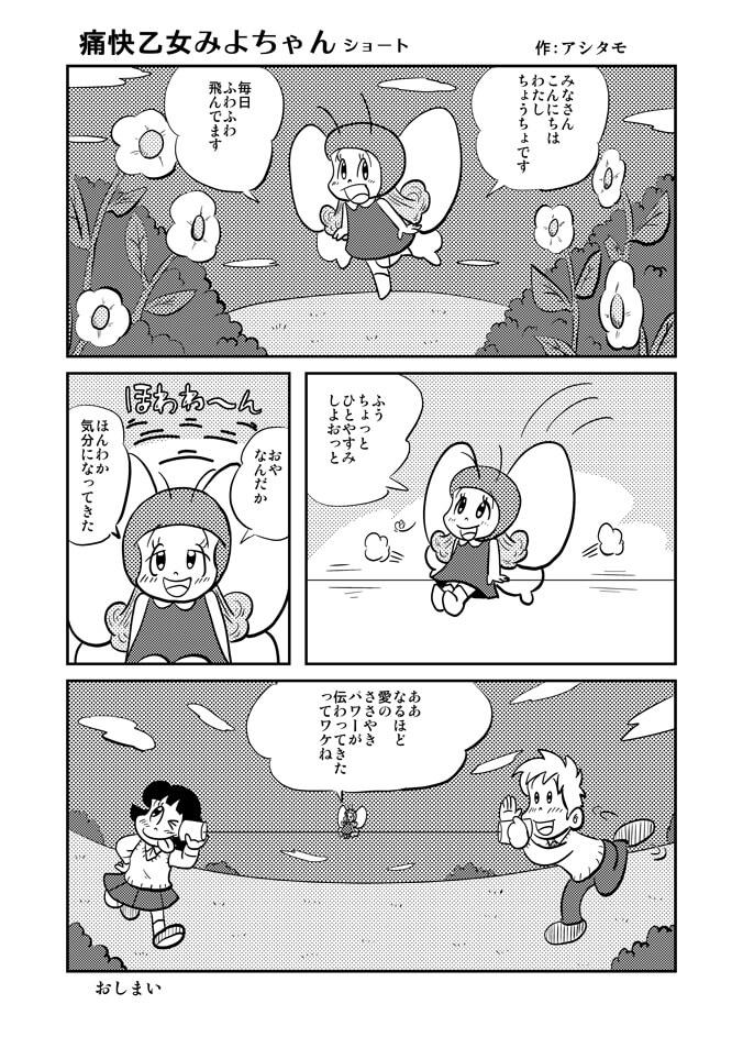 痛快乙女みよちゃんショート第97回