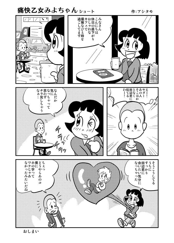 痛快乙女みよちゃんショート第99回