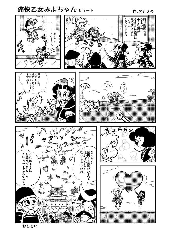 痛快乙女みよちゃんショート第100回