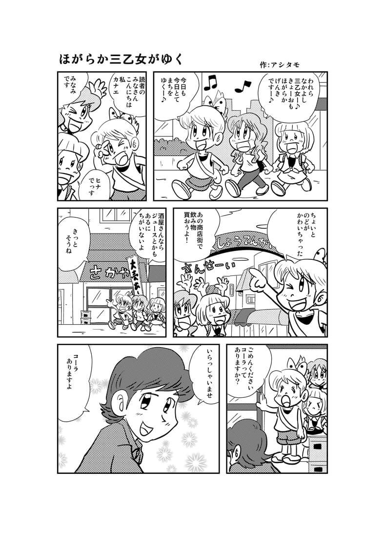 ほがらか三乙女がゆく01-1p