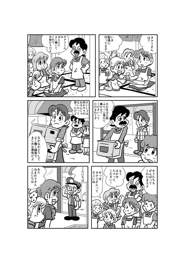 ほがらか三乙女がゆく01-3p