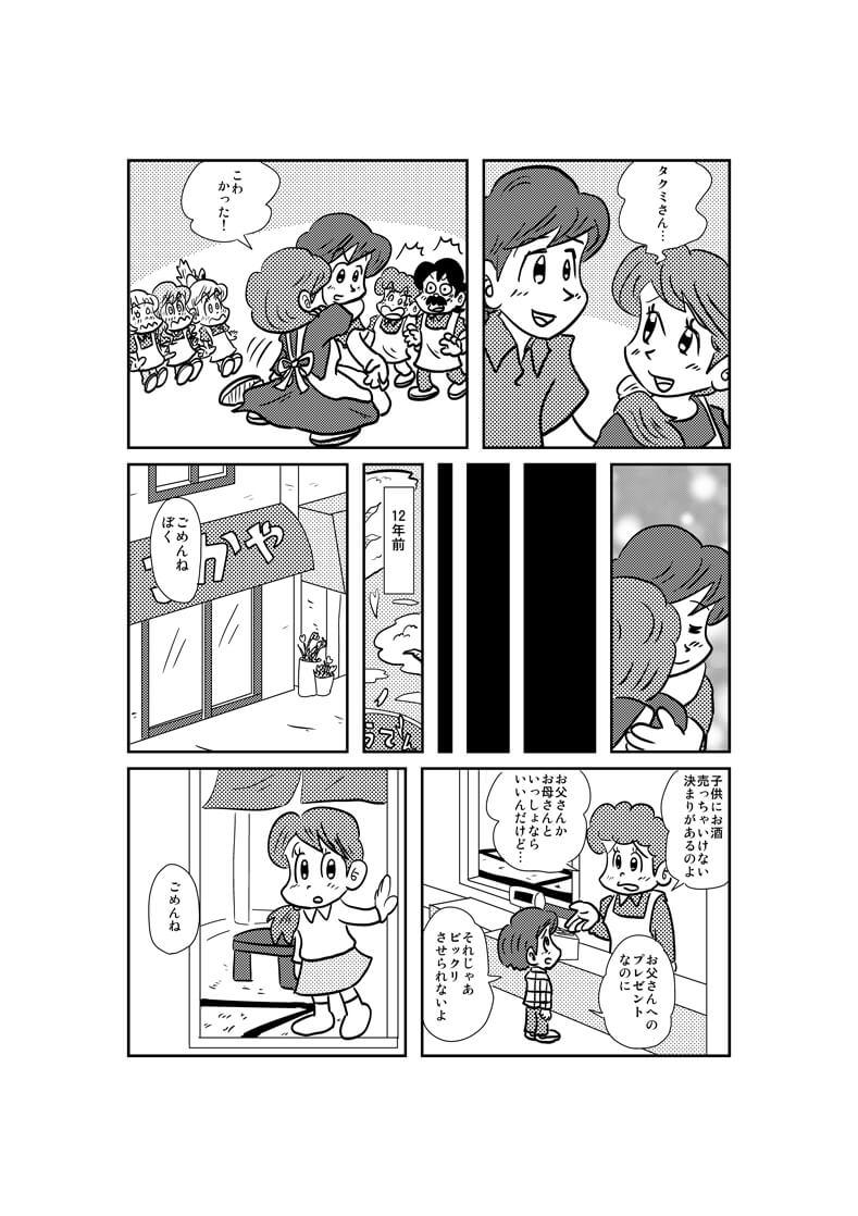 ほがらか三乙女がゆく01-14p