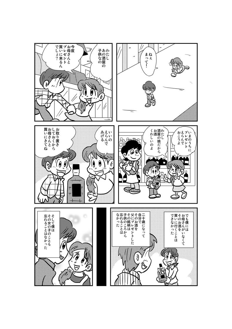 ほがらか三乙女がゆく01-15p