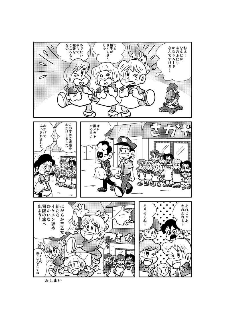 ほがらか三乙女がゆく01-16p