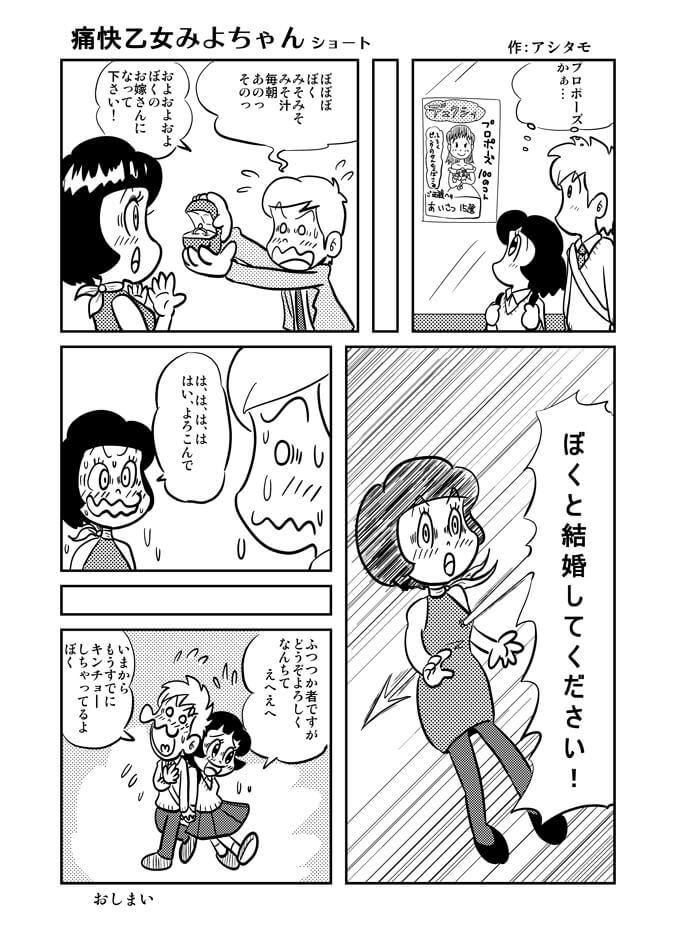 痛快乙女みよちゃんショート第101回