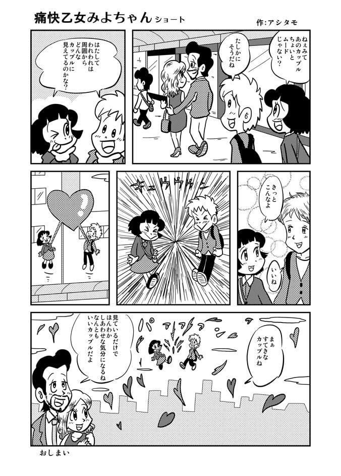 痛快乙女みよちゃんショート第103回