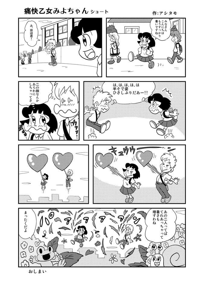痛快乙女みよちゃんショート第111回