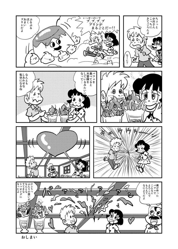 痛快乙女みよちゃんショート第113回2p
